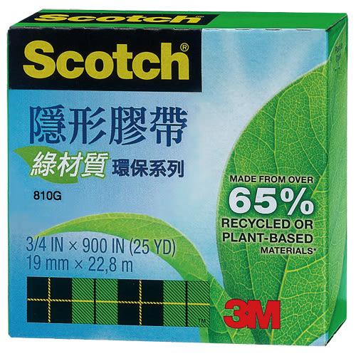 【3M Scotch 隱形膠帶】3M 810G 綠材質隱形膠帶(19mm×22.8M)