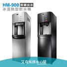 豪星HM-900/HM900數位式冰溫熱...
