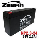 ZEBRA NP2.3-24斑馬牌24V2.3AH/避難方向指示燈/緊急出口門燈/無人搬運機/吸塵器/電動工具/收錄音機