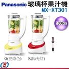 【信源】1300cc【Panasonic國際牌果汁機-玻璃杯】MX-XT301