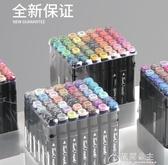 馬克筆-Touch mark雙頭馬克筆手繪筆套裝學生水彩筆馬克筆36色套裝動漫彩筆 花間公主