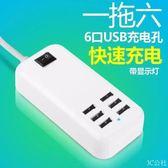 多孔6口USB充電插頭ipad平板智慧手機通用直充5V4A電源適配器 3C公社