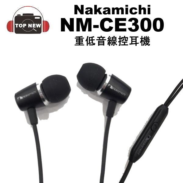 Nakamichi 日本中道 重低音線控耳機 NM-CE300 CE300 重低音 線控 耳機 公司貨