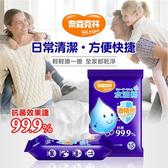 奈森克林 水滴將酒精擦 15抽 隨身包 寶寶濕紙巾【YB0008】