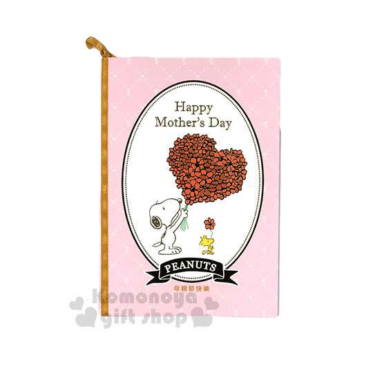 〔小禮堂〕史努比 母親節卡片《粉.菱格.滿版.拿愛心花束》送禮卡.祝賀卡 4714581-23069