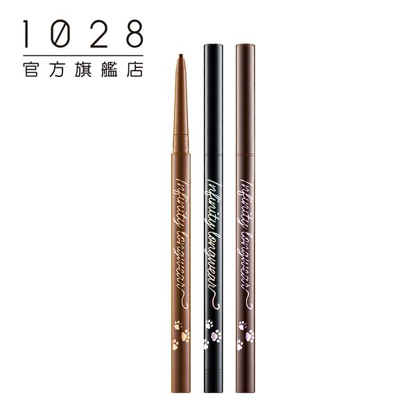 【新色上市】1028 絲滑控暈 暹羅貓眼線膠筆(三色任選)