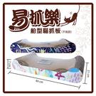 【力奇】易抓樂 船型貓抓板(44*21*7cm) -特價100元【限5個可超取】(I002C04)