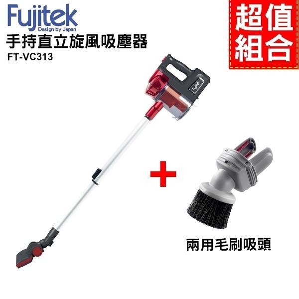 日本Fujitek富士電通 手持超強旋風吸塵器 FT-VC313 紅色【加碼送兩用小吸頭】【FT-VC302旗艦版】