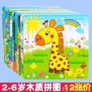 16片幼兒童木質拼圖3-4-6歲2寶寶早教益智男女孩積木玩具 多色小屋
