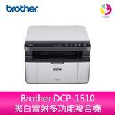分期0利率 Brother DCP-1510 黑白雷射多功能複合機-列印/掃描/複印