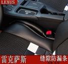 15天鑑賞期 凌志 Lexus ES NX CT 200 250 300H RX200T座椅防漏條縫隙塞條 適合所有車型