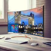 全新32英寸2K曲面顯示器 液晶電腦高清屏幕 電競無邊框22 24 27寸igo「時尚彩虹屋」