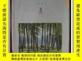 二手書博民逛書店罕見文藝學習   1957年第3期Y11442 北京 出版195