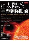 把太陽系帶到你眼前:最尖端科技、獵取最真實影像,匯集最頂尖天文機構全球唯一鉅作