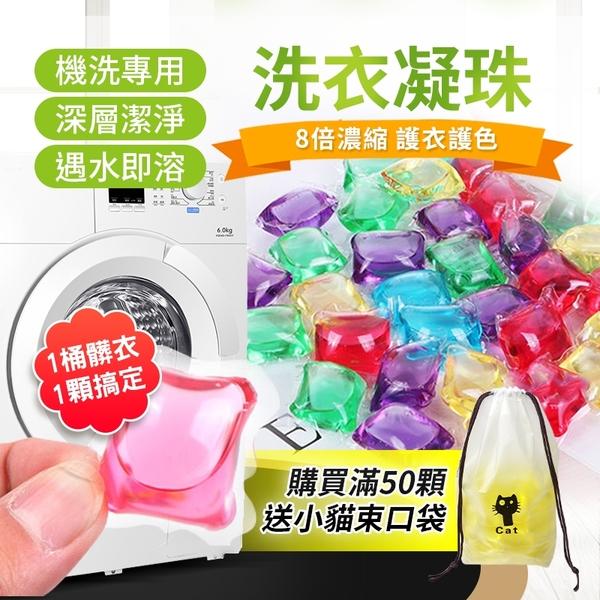 八倍濃縮 洗衣凝珠 洗衣膠球 香氛 洗衣球 洗衣神器 單顆售 洗衣膠囊 洗衣精