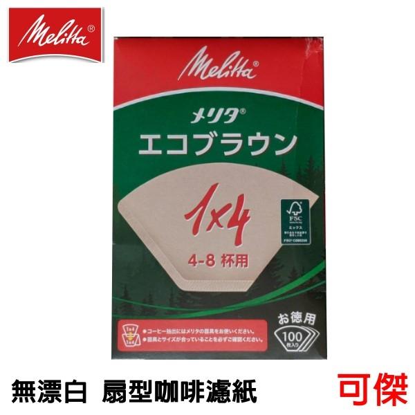 德國 Melitta 4-8人份用 1x4 100%無漂白 扇型咖啡濾紙100入 103濾紙 手沖咖啡 梯形濾紙 可傑