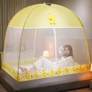 免安裝蒙古包蚊帳1.8M家用1.5米床防摔兒童1.2可折疊加厚單人宿舍