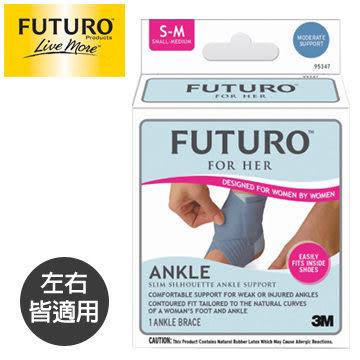 元氣健康館 3M FUTURO For Her纖柔細緻簡裁-襪套纏繞型護踝 1入/左右皆適用