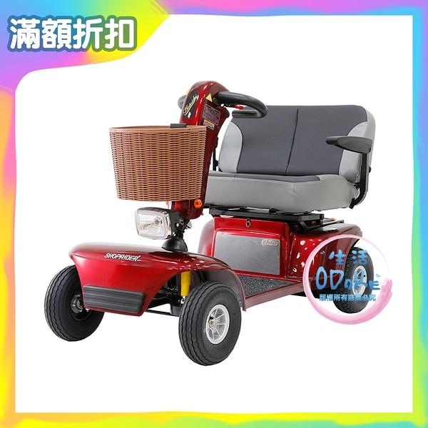 (免運) SHOPRIDER 電動代步車 TE-9D 雙人共乘款 代步車 雙人座 (可私訊詢問) 【生活ODOKE】