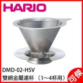 HARIO  V60 免濾紙金屬濾杯 02  DMD-02-HSV   不銹鋼濾杯  1-4人份  日本代購  可傑 限宅配寄送