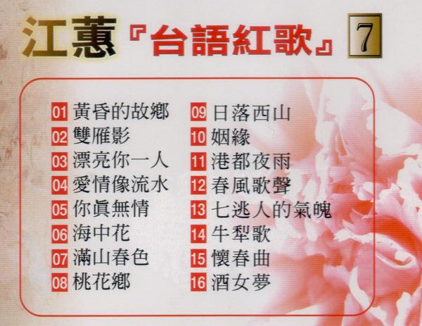 江蕙台語紅歌 第7輯 CD (購潮8)