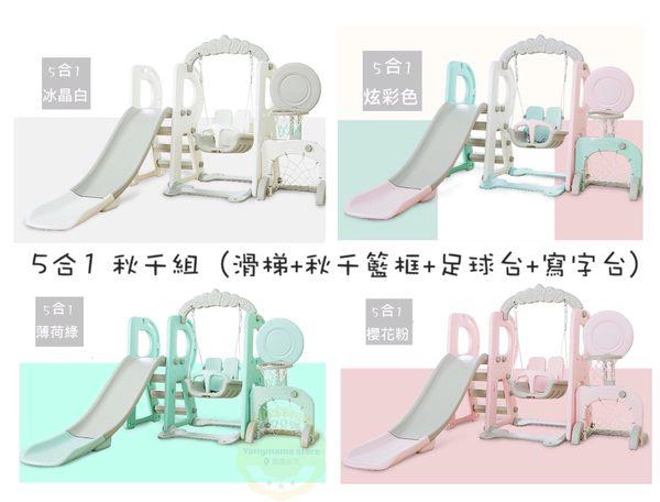 5合1兒童室內加厚加長滑梯+鞦韆組兒童溜滑梯幼兒室內滑梯鞦韆盪鞦韆兒童生日禮物