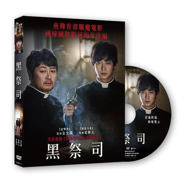 黑祭司 DVD  (os shop)