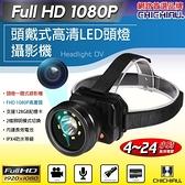Full HD 1080P 工程級頭戴式高清LED頭燈攝影機@桃保