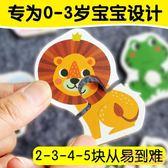 嬰兒幼兒寶寶拼圖兒童玩具早教益智1-2-3歲一兩三周歲半大塊小孩