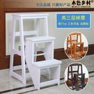 加高實木三層梯凳臺階凳 家用木梯子摺疊梯 兩用梯椅花架置物架 小山好物
