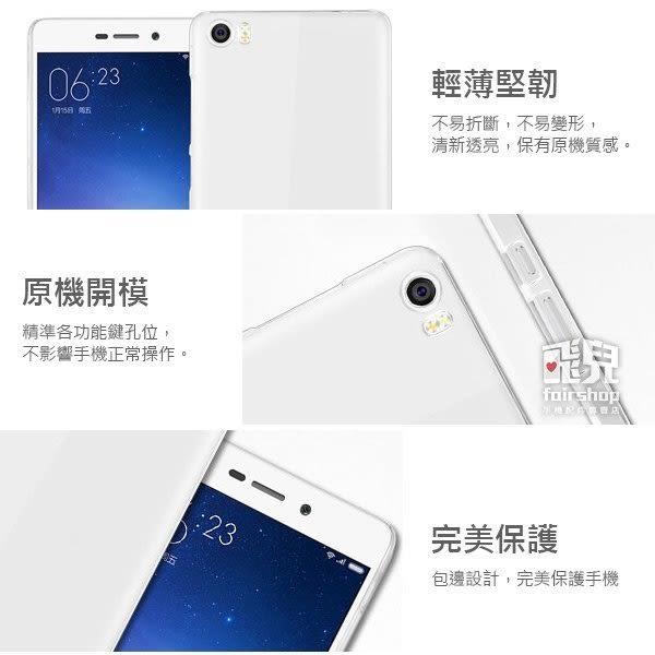 【妃凡】晶瑩剔透!Xiaomi 小米 5 M5 手機保護殼 透明殼 水晶殼 硬殼 保護套 手機殼 保護殼