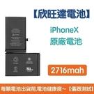 送5大好禮【含稅發票】iPhoneX 原廠德賽電池 iPhone X 原廠電池 2716mAh