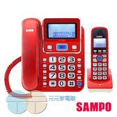 【SAMPO 聲寶】 2.4GHz高頻數位無線電話 CT-W1304DL