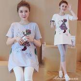 孕婦夏裝洋裝時尚款韓版中長款上衣t恤夏季孕婦套裝    蜜拉貝爾