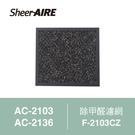 【Qlife質森活】SheerAire 席愛爾 除甲醛濾網 F-2103CZ (適用 AC-2103 | AC-2136 機型)