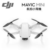 《聖誕大禮包》【高飛網通】 DJI 大疆 Mavic Mini 航拍小飛機 免運 台灣公司貨 原廠盒裝