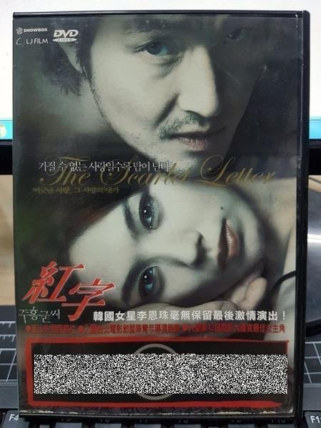 挖寶二手片-P86-001正版DVD-韓片【紅字】-韓石圭 李恩珠 成賢娥(直購價)