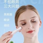 眼部按摩儀器美容眼霜導入美眼棒睛眼袋皺紋黑眼圈熱敷去神器 阿卡娜