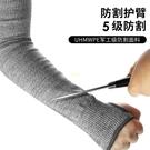 防割護臂木工建筑工防護用品玻璃護腕戶外肘部防刀防刮砍護具袖套 快速出貨