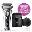 日本代購 2018新款 BRAUN 德國百靈 9295cc-P 電動刮鬍刀 4刀頭 洗淨座 國際電壓