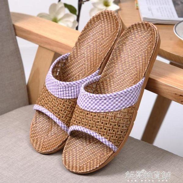 藤草拖鞋夏季男女居家情侶拖鞋亞麻拖鞋室內可愛地板涼拖鞋 解憂雜貨鋪