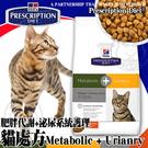 四個工作天出貨除了缺貨》美國Hills希爾思》貓處方肥胖代謝+泌尿系統護理配方6.35磅2.88kg/包