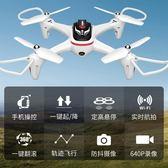 空拍機 SYMA司馬高清航拍無人機四軸感應飛行器遙控飛機兒童玩具男孩禮物 JD【美物居家館】