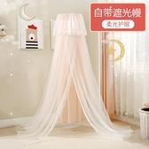 嬰兒蚊帳兒童bb床帶支架帳罩寶寶嬰兒床幔遮光擋風·享家