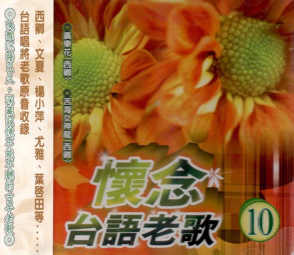 懷念台語老歌 10 原音收錄 CD (音樂影片購)
