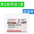 【CA03】買2送1特價組~好力鈣嚼錠 METOCAL® VIT D3 60錠/盒 (大統貿易) 德國百年大藥廠原裝進口