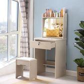 梳妝台 小戶型迷你臥室簡約現代化妝桌 經濟型省空間簡易網紅化妝台