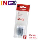 CANON NB-12L 原廠盒裝電池 彩虹公司貨