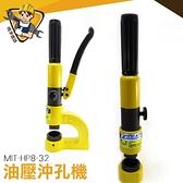 手動油壓沖孔機 洗孔機 沖孔機  角鋼沖孔機 MIT-HP8-32  電動油壓沖孔機 刀具組