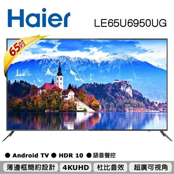 【免運費+安裝】Haier 海爾 65吋/型 4K HDR 智慧聯網慧聲控 電視/液晶顯示器 LE65U6950UG